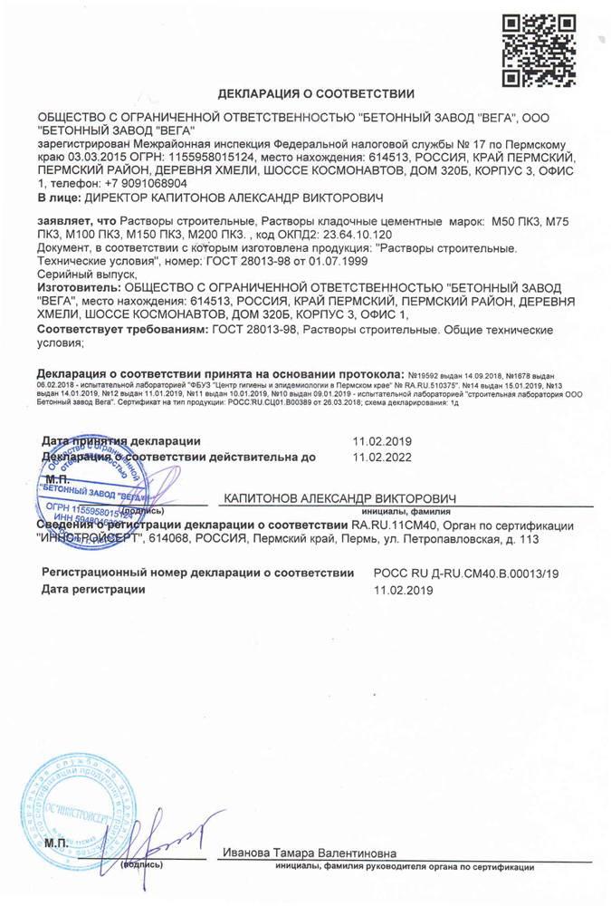 обязательная сертификация бетонной смеси