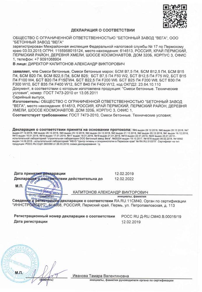 Декларация о соответствии бетонных смесей покровск бетон энгельс